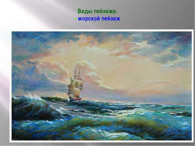 Виды пейзажа: - морской пейзаж