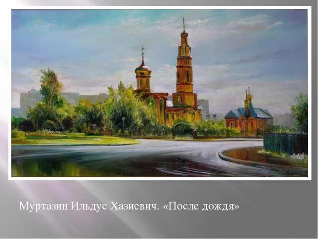 Муртазин Ильдус Хазиевич. «После дождя»