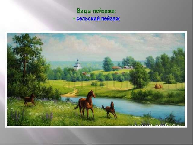 Виды пейзажа: - сельский пейзаж