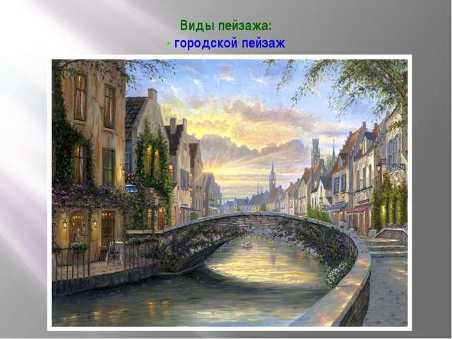 Виды пейзажа: - городской пейзаж