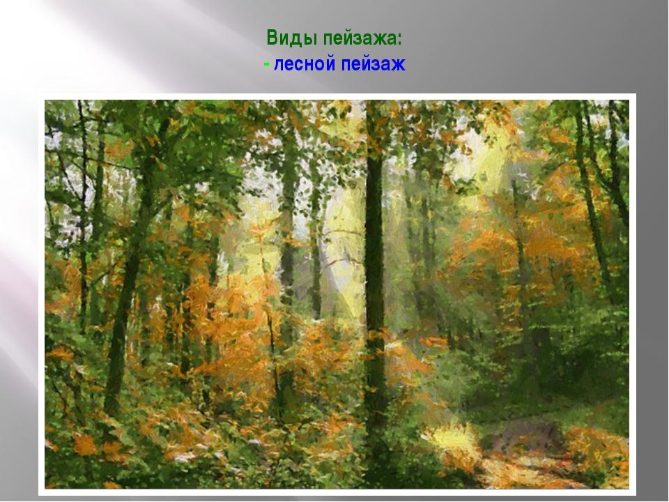 Виды пейзажа: - лесной пейзаж