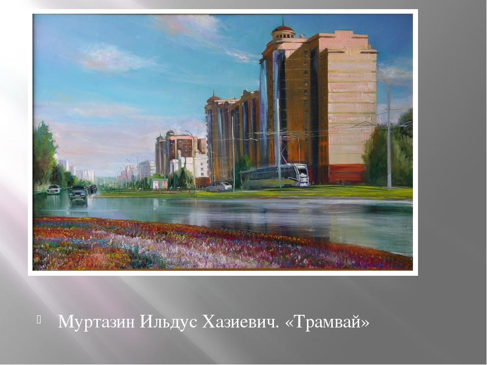 Муртазин Ильдус Хазиевич. «Трамвай»
