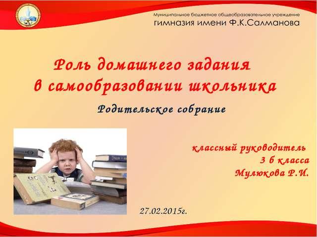Роль домашнего задания в самообразовании школьника Родительское собрание клас...
