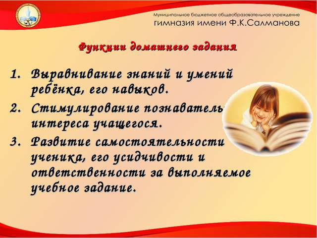 Функции домашнего задания Выравнивание знаний и умений ребёнка, его навыков....