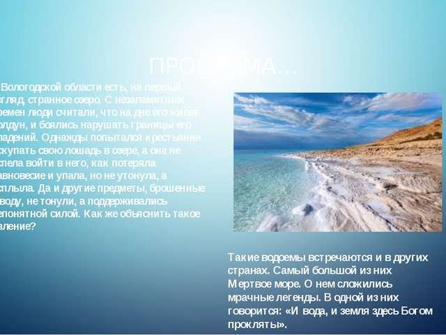 ПРОБЛЕМА… В Вологодской области есть, на первый взгляд, странное озеро. С нез...