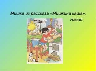 Мишка из рассказа «Мишкина каша». Назад.