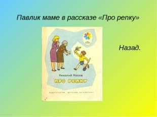 Павлик маме в рассказе «Про репку» Назад.
