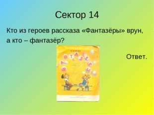 Сектор 14 Кто из героев рассказа «Фантазёры» врун, а кто – фантазёр?