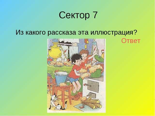 Сектор 7 Из какого рассказа эта иллюстрация?Ответ