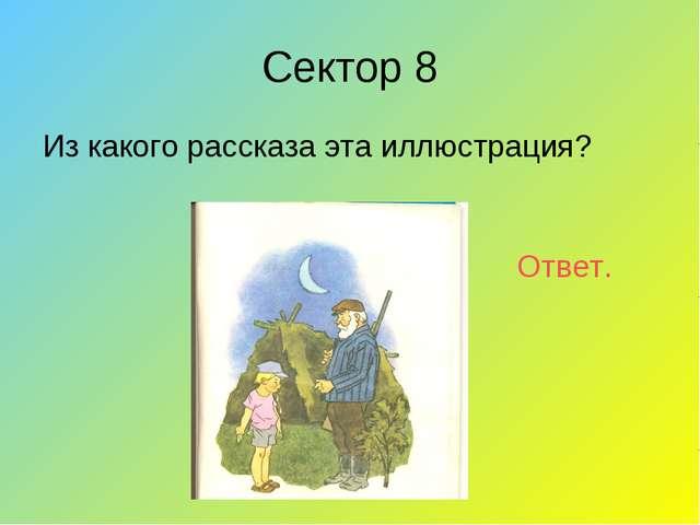 Сектор 8 Из какого рассказа эта иллюстрация? Ответ.
