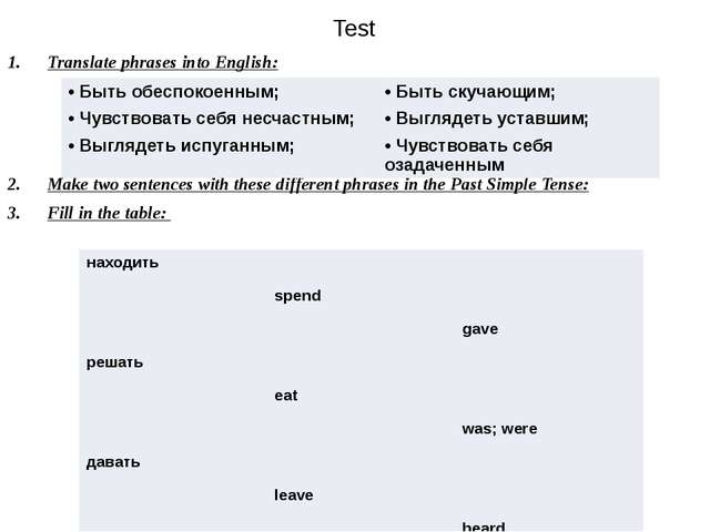 Test Translate phrases into English: 2. Make two sentences with these differe...