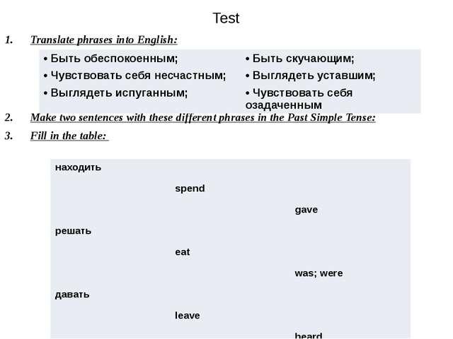Неправельные глаголы 6-7 классы
