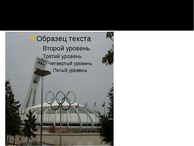 Various guided tours of the Olympic Stadium are provided year-round.