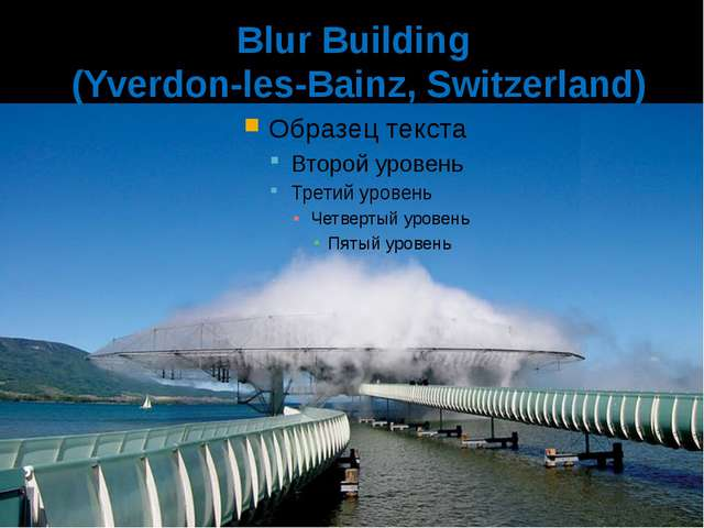 Blur Building (Yverdon-les-Bainz, Switzerland)