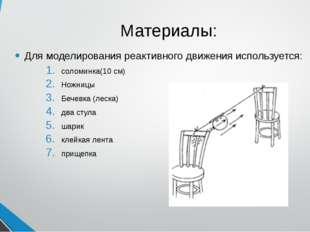 Материалы: Для моделирования реактивного движения используется: соломинка(10
