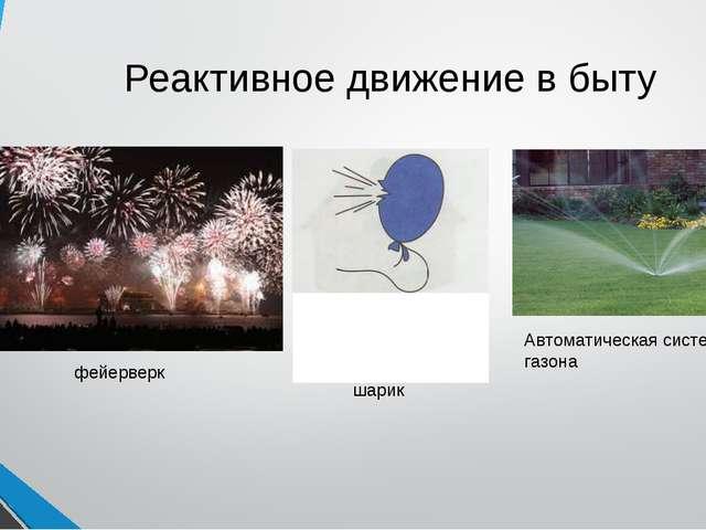 фейерверк шарик Автоматическая система поливки газона Реактивное движение в б...