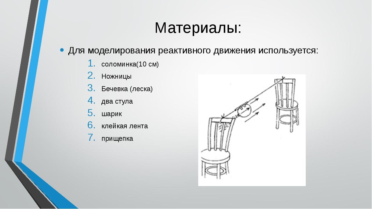 Материалы: Для моделирования реактивного движения используется: соломинка(10...