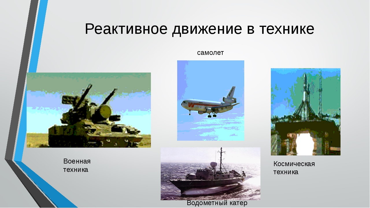Реактивное движение в технике Военная техника самолет Водометный катер Космич...