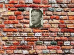 Герой Советского Союза Костылев Е. А. С 1946г – демобилизация после ранения,