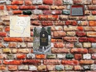 Мемориальная доска на доме, где жил Герой СССР Костылев Е. А. Одна из улиц К