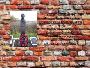 Старший лейтенант Дмитрий Федорович Лавриненко был похоронен на месте боя, ок