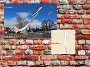 Приморско-Ахтарск. Улица Победы, памятник Бахчиванжи Г. Я. Улица Бахчиванжи