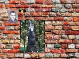 Герой Советского Союза Доватор Л.М. 19 декабря 1941 г. при форсировании реки