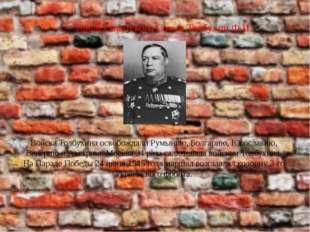 Герой Советского Союза Толбухин Ф.И. Войска Толбухина освобождали Румынию, Б