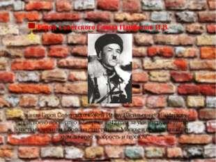 Герой Советского Союза Панфилов И.В. Звание Героя Советского Союза Ивану Васи