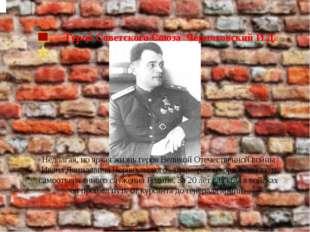 Герой Советского Союза Черняховский И.Д. Недолгая, но яркая жизнь героя Вели