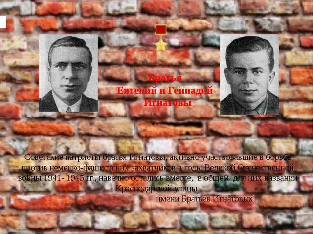 Братья Евгений и Геннадий Игнатовы Советские патриоты братья Игнатовы, актив...
