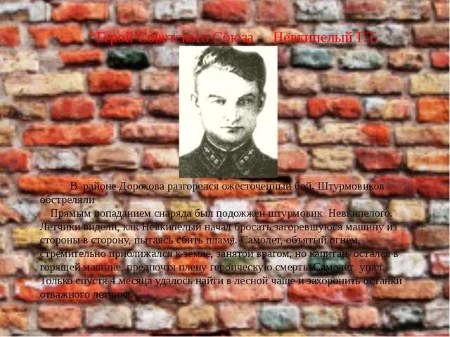 Герой Советского Союза Невкипелый Г.Т. В районе Дорохова разгорелся ожесточен...