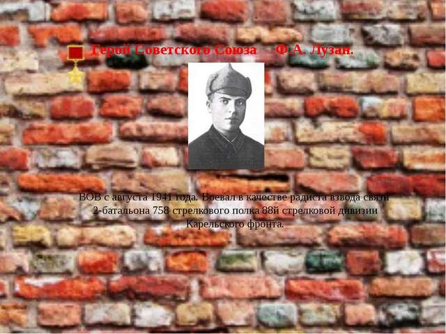 Герой Советского Союза Ф.А. Лузан. ВОВ с августа 1941 года. Воевал в качестве...