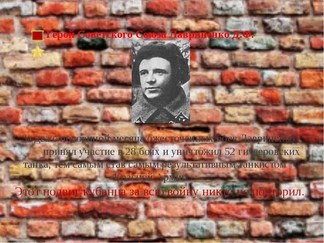 Герой Советского Союза Лавриненко Д.Ф. За два с половиной месяца ожесточенных...
