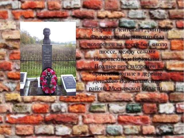 Старший лейтенант Дмитрий Федорович Лавриненко был похоронен на месте боя, ок...