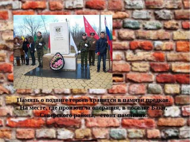 Память о подвиге героев хранится в памяти предков. На месте, где произошла о...