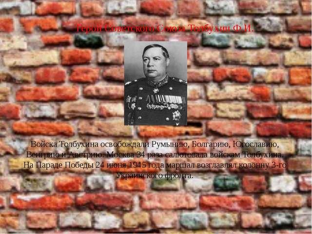 Герой Советского Союза Толбухин Ф.И. Войска Толбухина освобождали Румынию, Б...