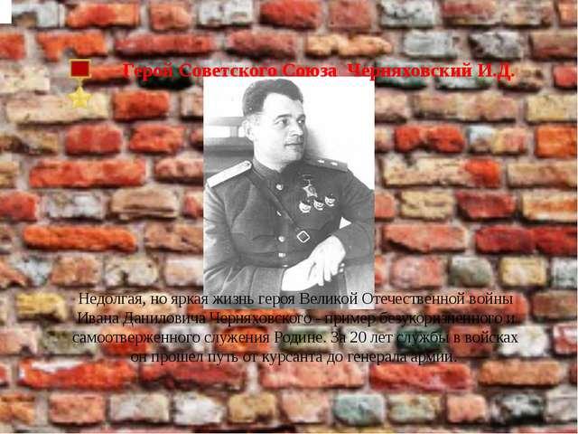 Герой Советского Союза Черняховский И.Д. Недолгая, но яркая жизнь героя Вели...