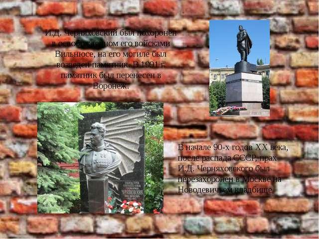 И.Д. Черняховский был похоронен в освобожденном его войсками Вильнюсе, на его...