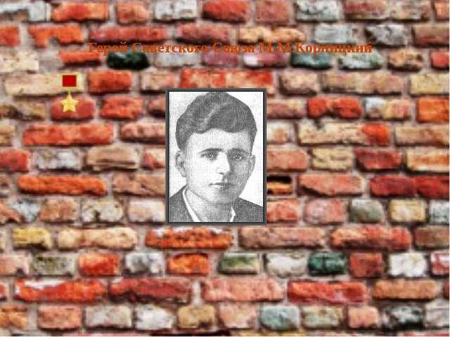 Герой Советского Союза М.М.Корницкий