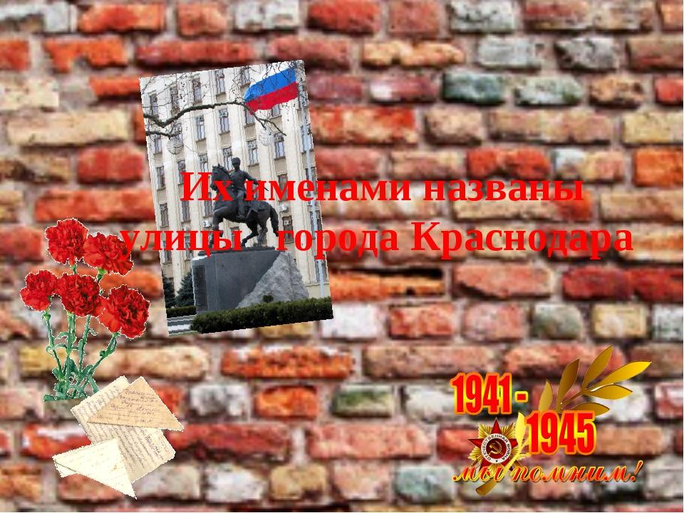 Их именами названы улицы города Краснодара