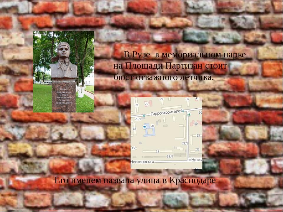 В Рузе в мемориальном парке на Площади Партизан стоит бюст отважного летчик...
