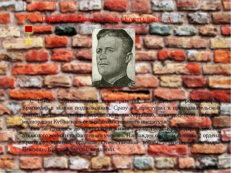 Герой Советского Союза Костылев Е. А. С 1946г – демобилизация после ранения,...