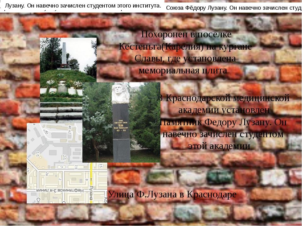 Похоронен в поселке Кестеньга(Карелия) на кургане Славы, где установлена мем...
