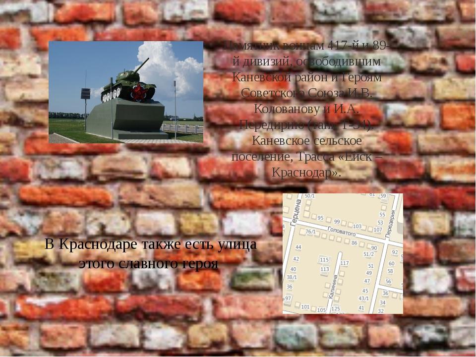 Памятник воинам 417-й и 89-й дивизий, освободившим Каневской район и Героям С...