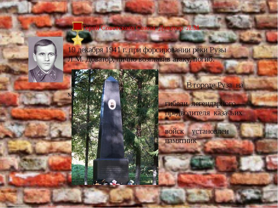 Герой Советского Союза Доватор Л.М. 19 декабря 1941 г. при форсировании реки...