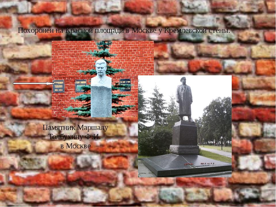 Похоронен на Красной площади в Москве у Кремлевской стены. Памятник Маршалу...