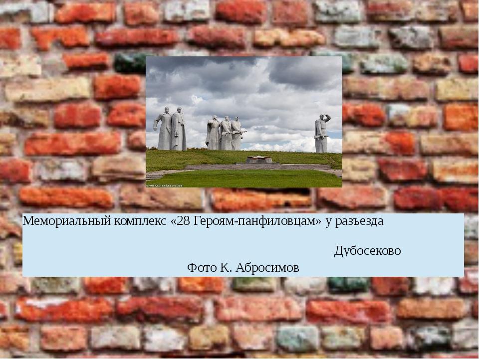 Мемориальный комплекс «28 Героям-панфиловцам» у разъезда Дубосеково Фото К. А...