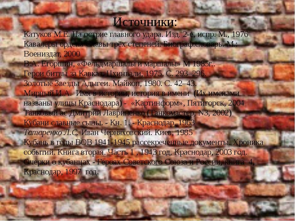 Источники: Катуков М.Е. На острие главного удара. Изд. 2-е, испр. М., 1976 К...