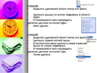 2 способ: Выделить удаляемый объект (папку или файл). Щелкнуть мышью по кнопк